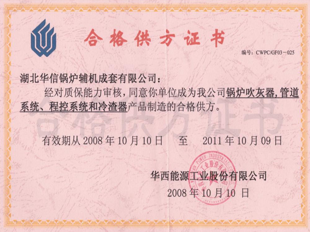 合格供方證書