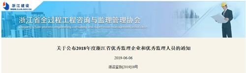 關于公布2018年度浙江省優秀監理企業和優秀監理人員的通知