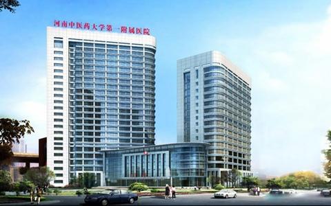 河南中醫藥大學第一附屬醫院