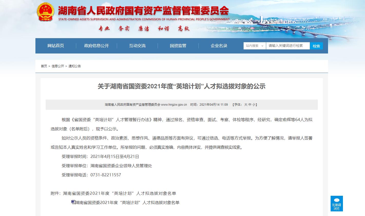"""关于湖南省国资委2021年度""""英培计划""""人才拟选拔对象的公示"""