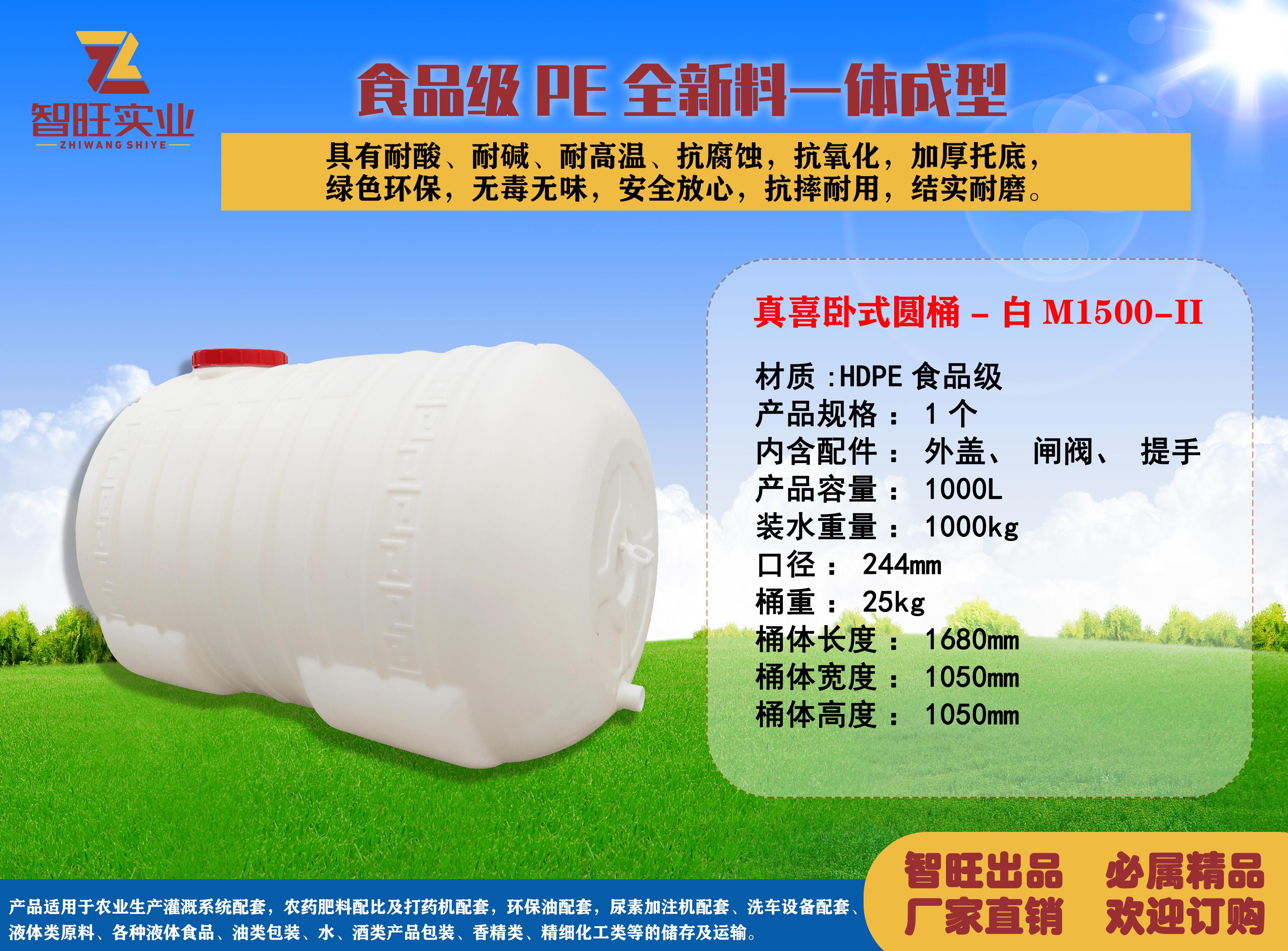 真喜臥式圓 桶-白M1500-II型