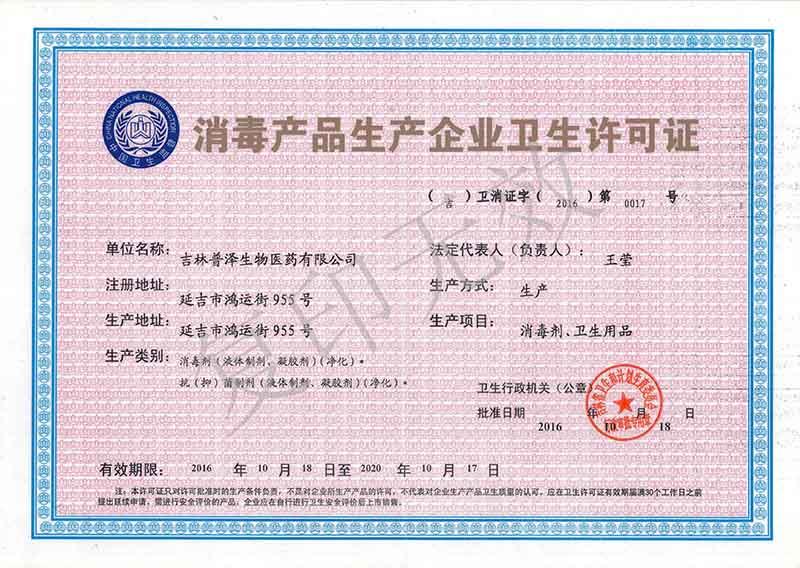 消毒產品生產企業衛生許可證