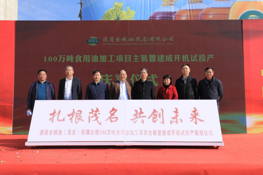道道全糧油(茂名)有限公司100萬噸食用油加工項目主裝置建成開機試投產慶祝儀式隆重舉行