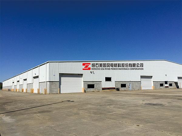 恒石美國風電材料股份有限公司