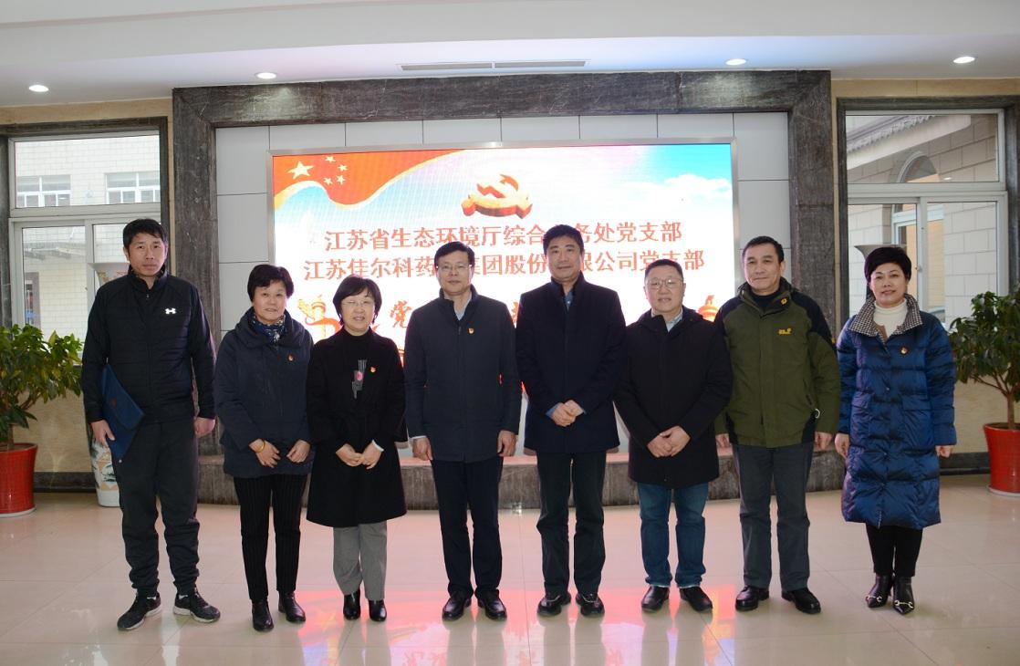 江蘇省生態環境廳綜合業務處黨支部走訪調研佳爾科藥業
