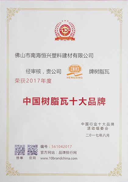 樹脂瓦-獎章