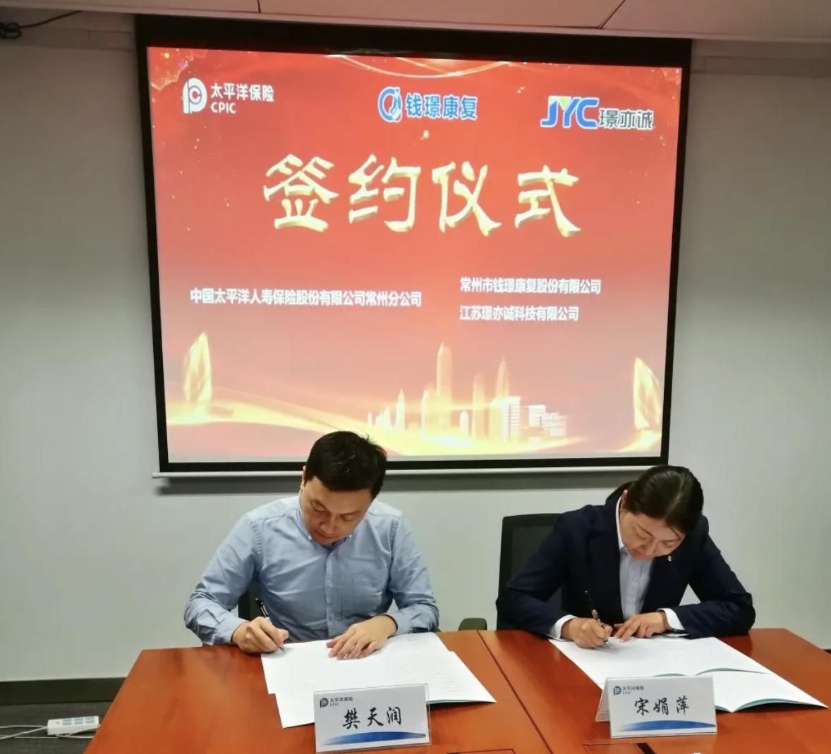 喜報!太平洋保險與錢璟康復、江蘇璟亦誠簽署戰略合作協議!
