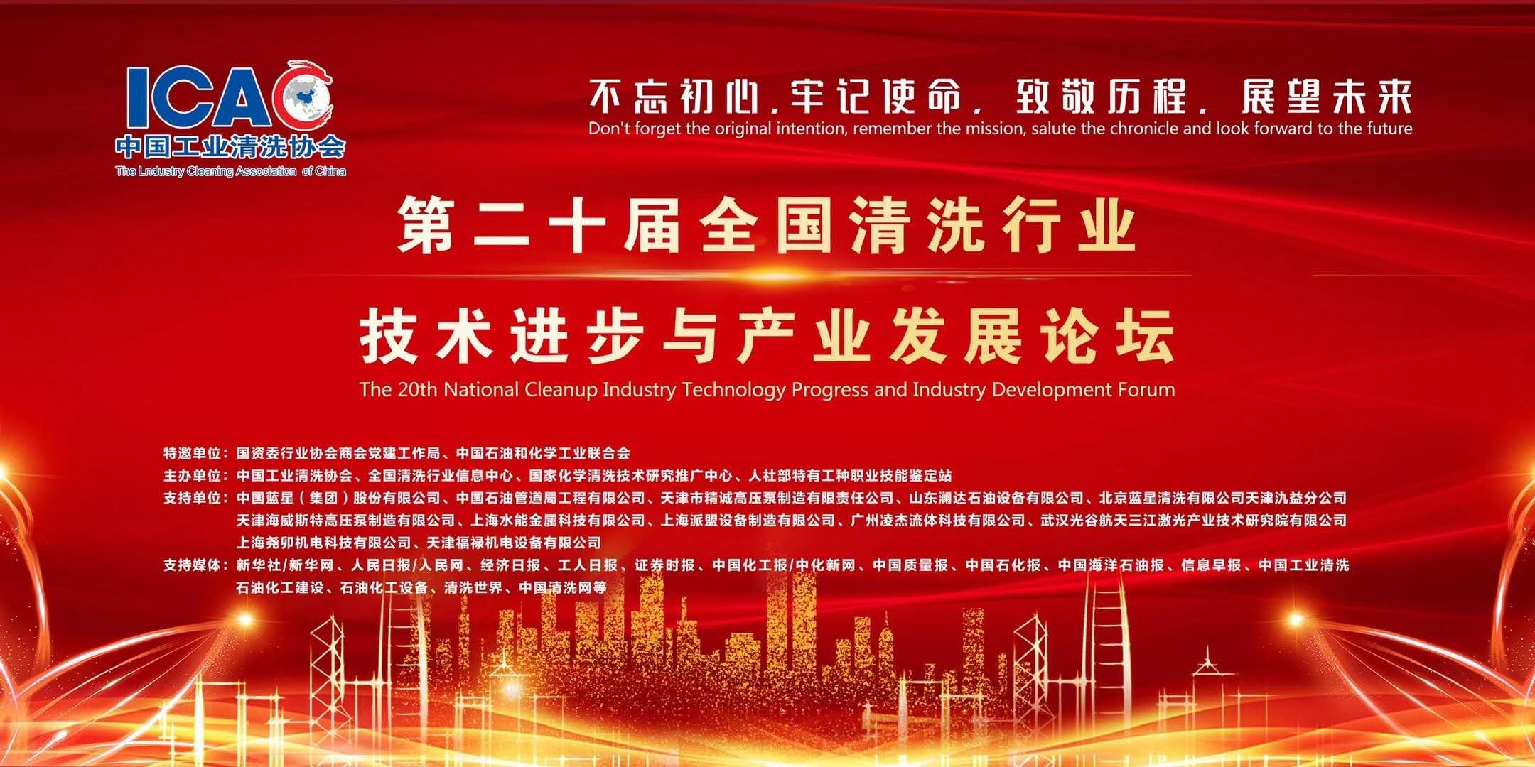 2020年第二十届全国清洗行业技术进步与产业发展论坛隆重召开