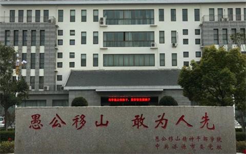 中共濟源市委黨校
