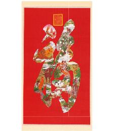 14-3-03福(五彩織錦)