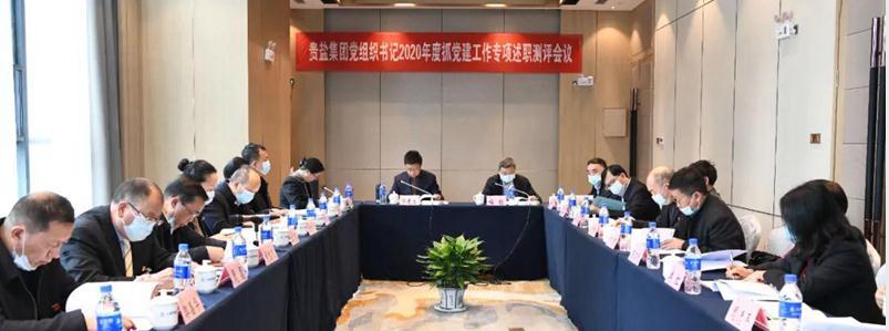 貴鹽集團召開2020年度黨組織書記抓黨建工作述職評議會
