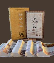 14-1-01丝绸之路郵票冊精装版