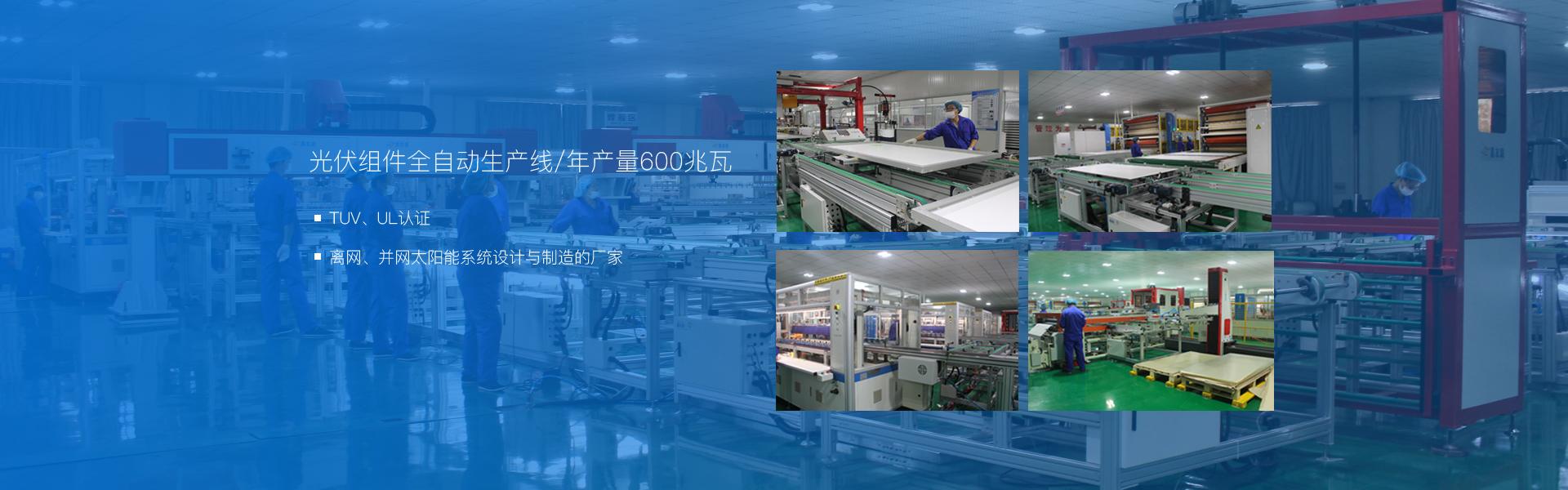 光伏组件全自动生产线/年产量600兆瓦