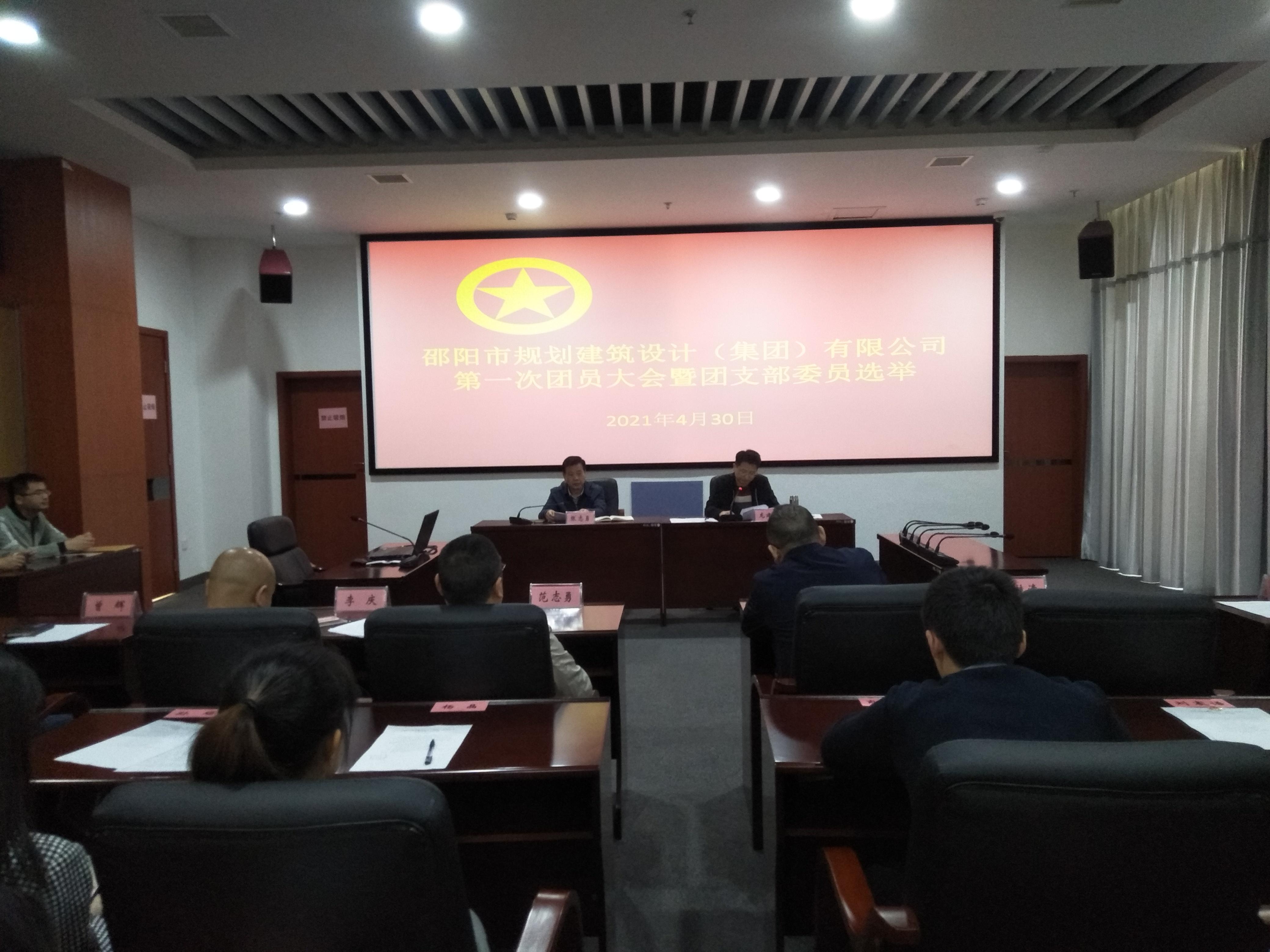 集團公司召開首屆團員大會選舉成立共青團支部