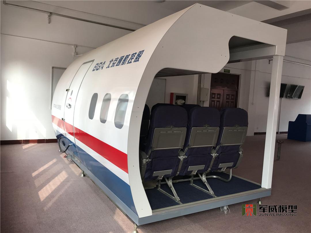 1:1空乘訓練艙-出口模擬器