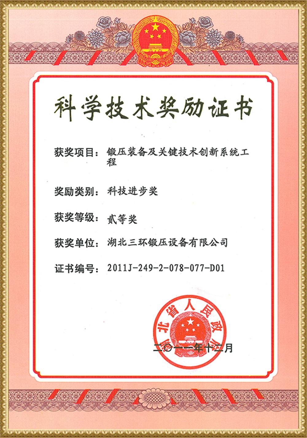 2011省科技進步二等獎