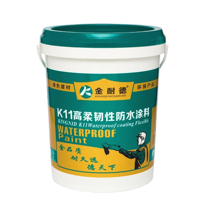 K11彩色高弹柔韧型防水涂料(彩色厨卫防水王)