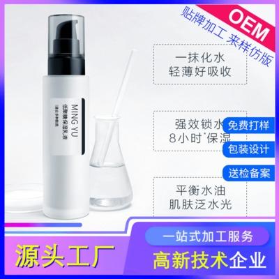 加工定制 男女清爽不油膩水乳滋潤補水護膚品 低聚糖保濕乳液oem1