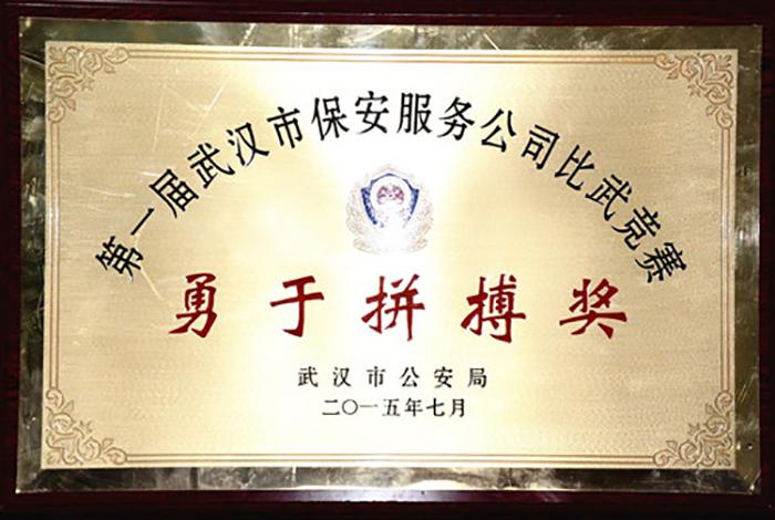 第一届武汉市保安服务公司比武竞赛