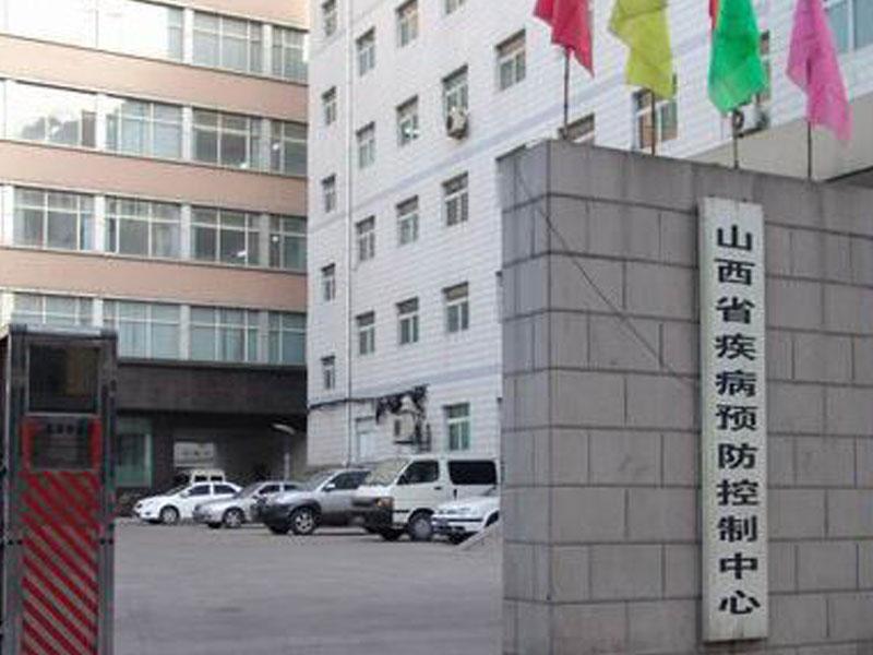 山西省疾控中心