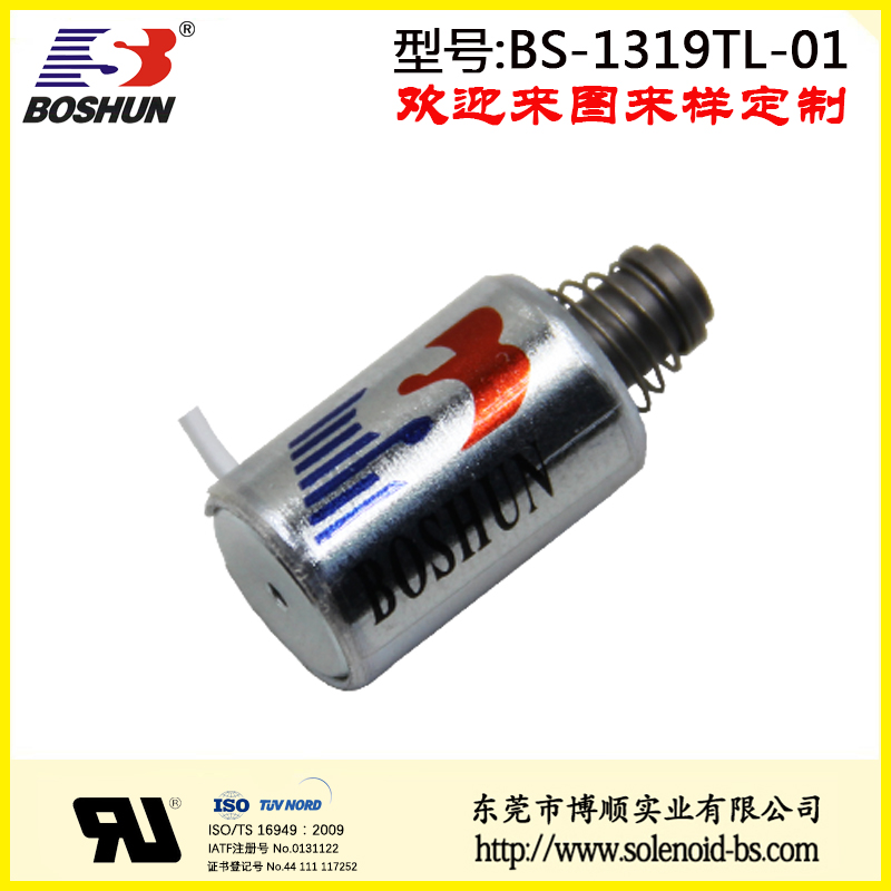 BS-1319TL-01 智能家电电磁铁