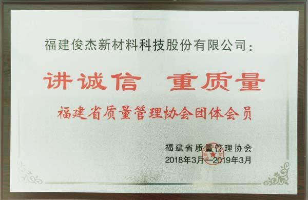 福建省质量管理协会团体会员