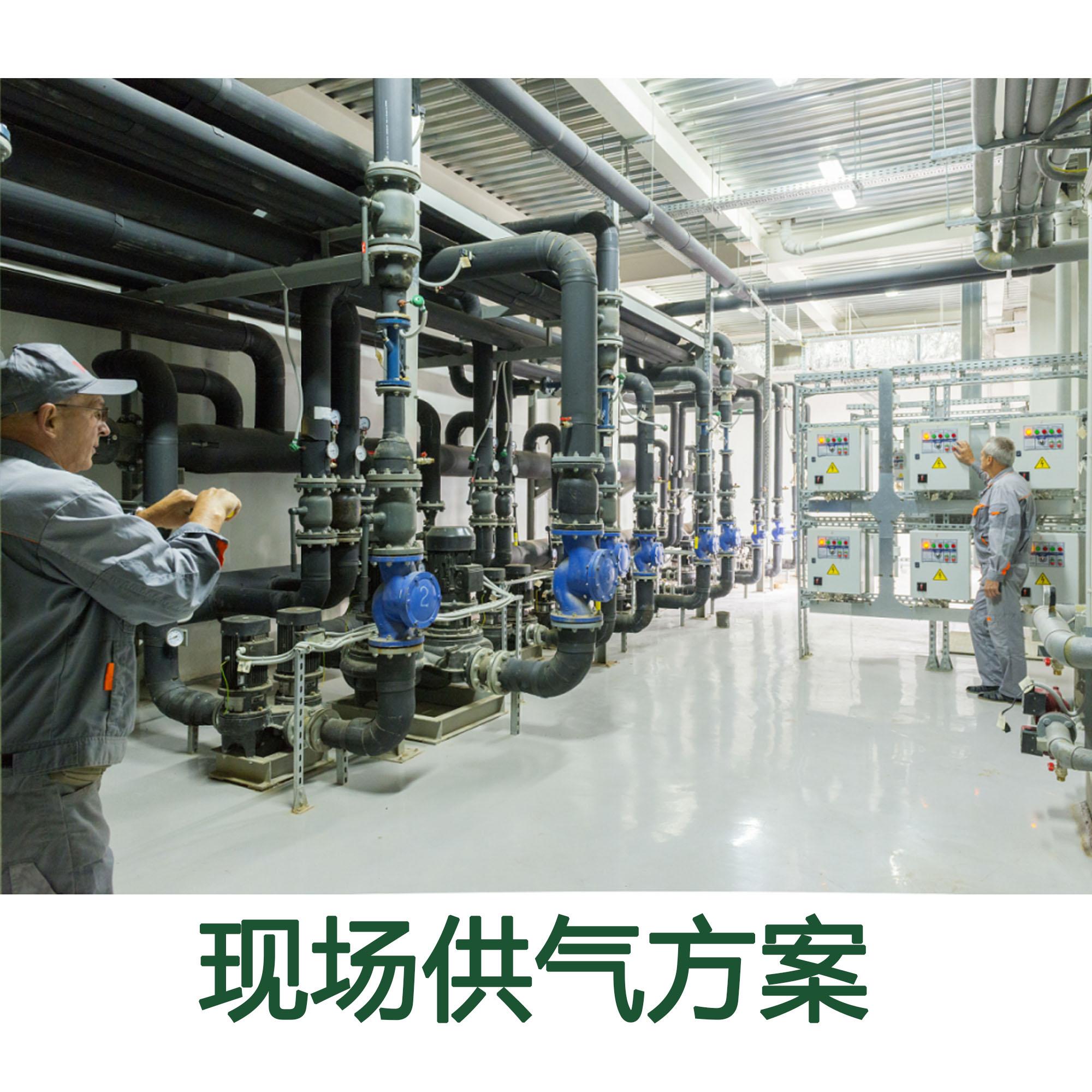 現場供氣方案設計與建設