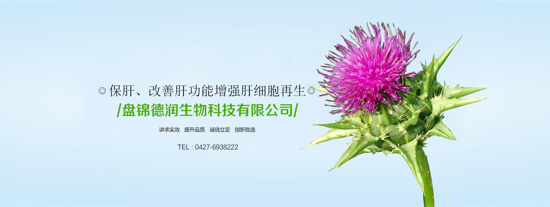 盤錦德潤生物科技有限公司