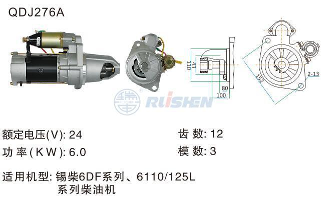 型号:QDJ276A