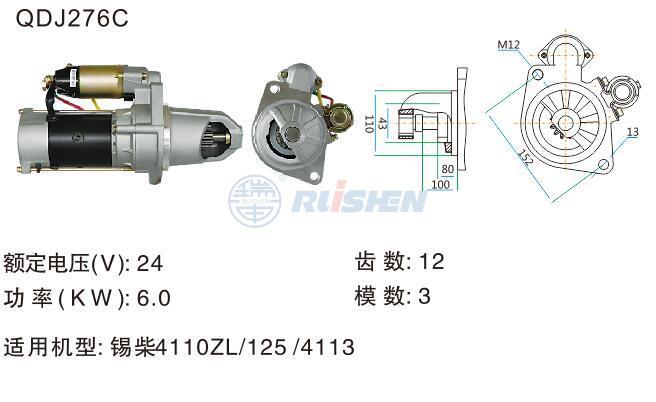 型号:QDJ276C