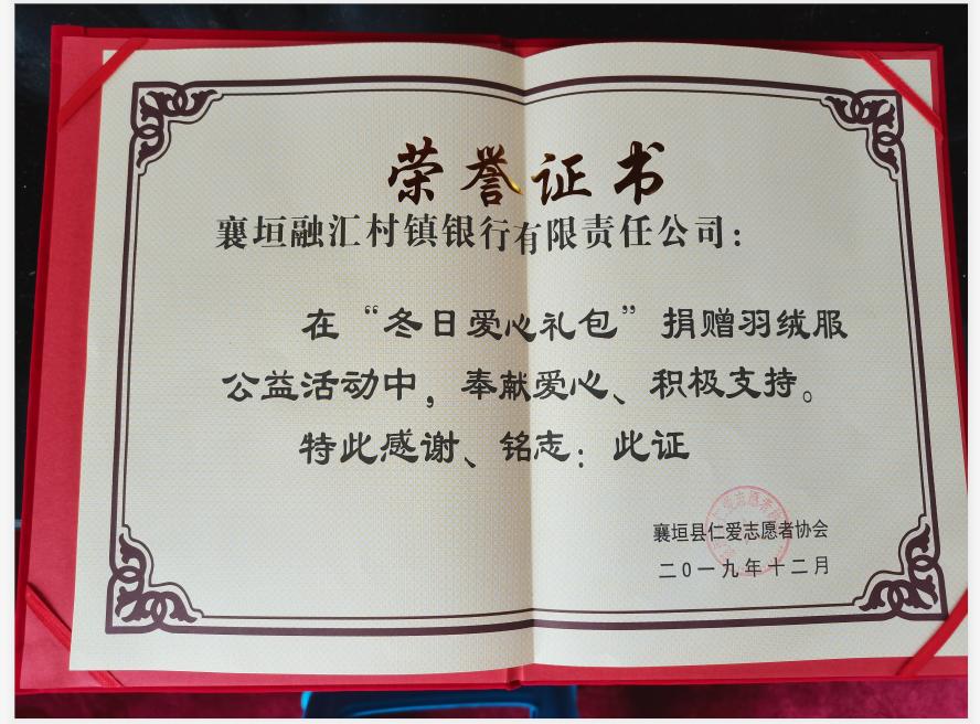 """2019年12月 在""""冬日愛心禮包 """"捐贈羽絨服公益活動中榮獲榮譽證書"""