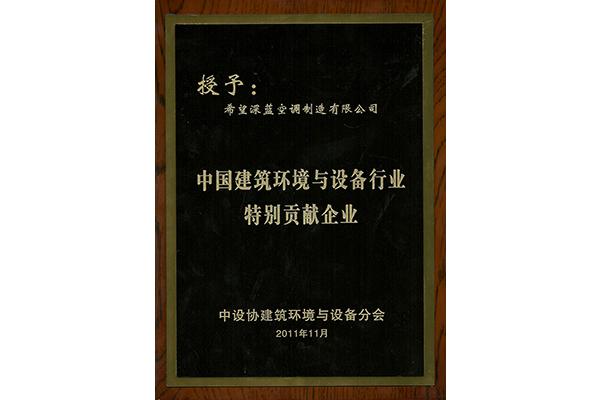 2011中国建筑环境与设备行业特别贡献企业——爱游戏深蓝空调制造有限公司