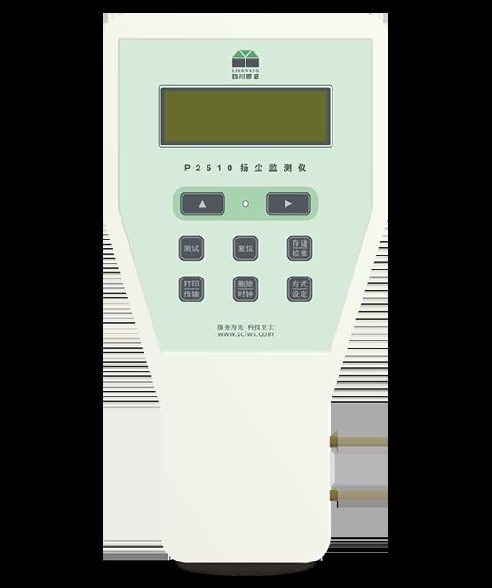 手持式扬尘监测仪