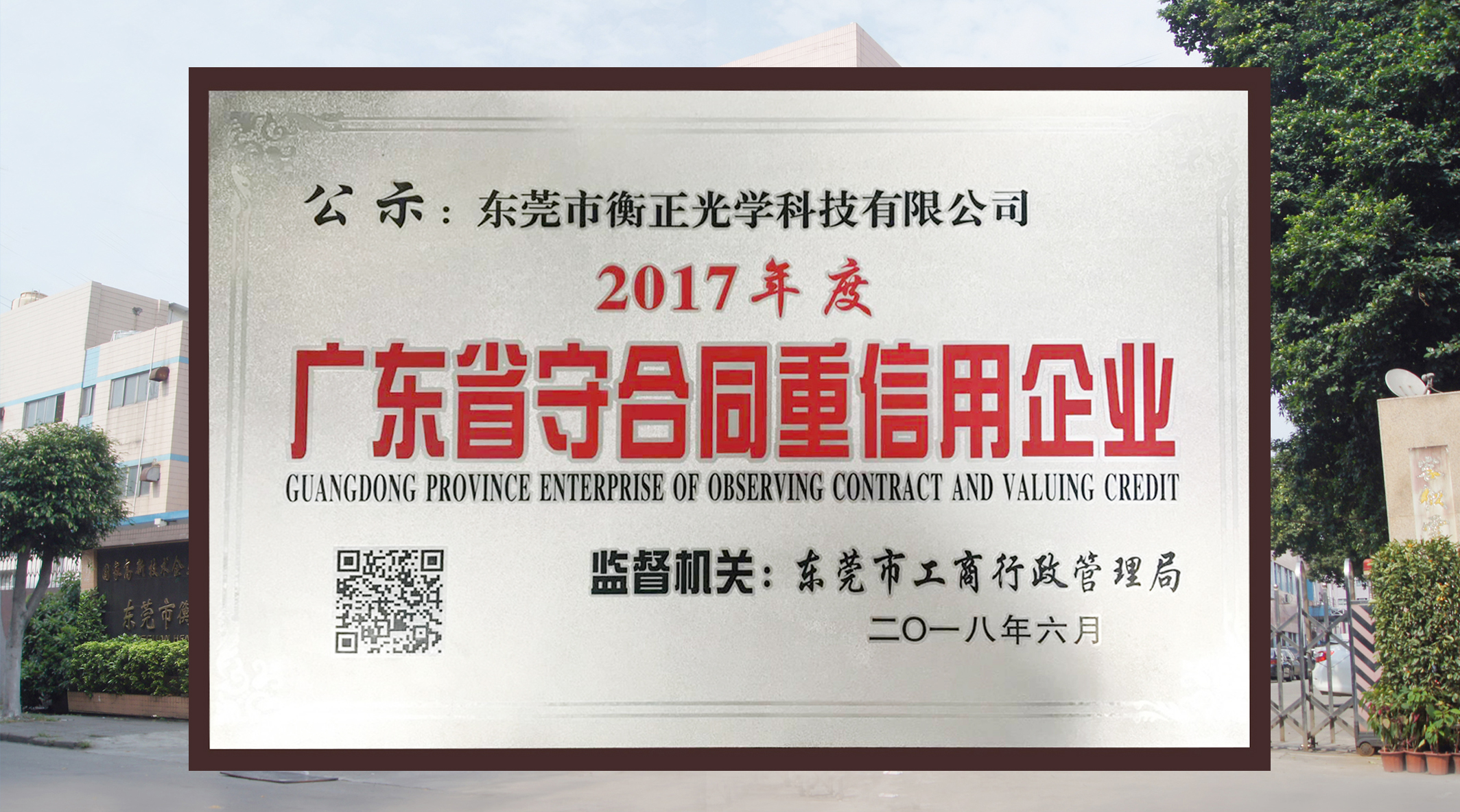 "Dongguan Hengzheng Optical Technology Co., Ltd. won the title of ""2017 Guangdong contract abiding and trustworthy enterprise"" and obtained the honorary certificate."