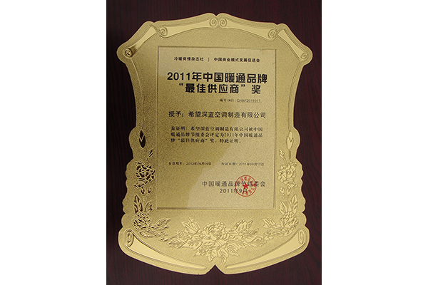 Best Supplier Award of China HVAC Brand-Hope Deep Blue Air Conditioning Manufacturing Co., Ltd.