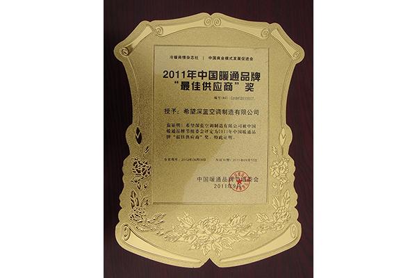 中国暖通品牌最佳供应商奖——爱游戏深蓝空调制造有限公司
