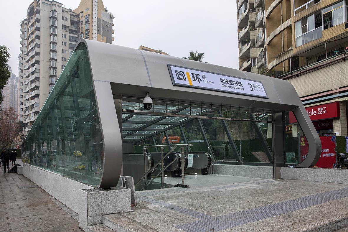 重庆轨道交通环线图书馆站