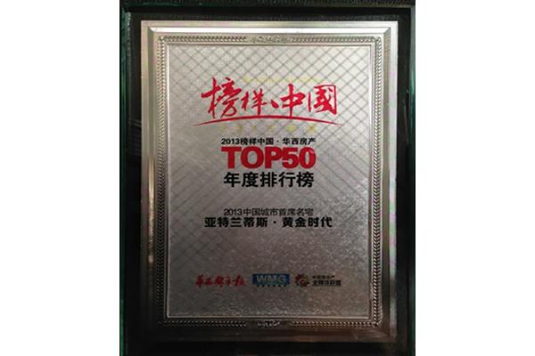 2013中国城市首席名宅——亚特兰蒂斯·黄金时代