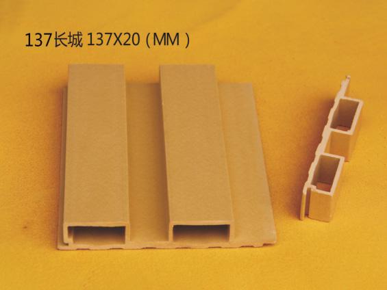 137長城137x20(mm)