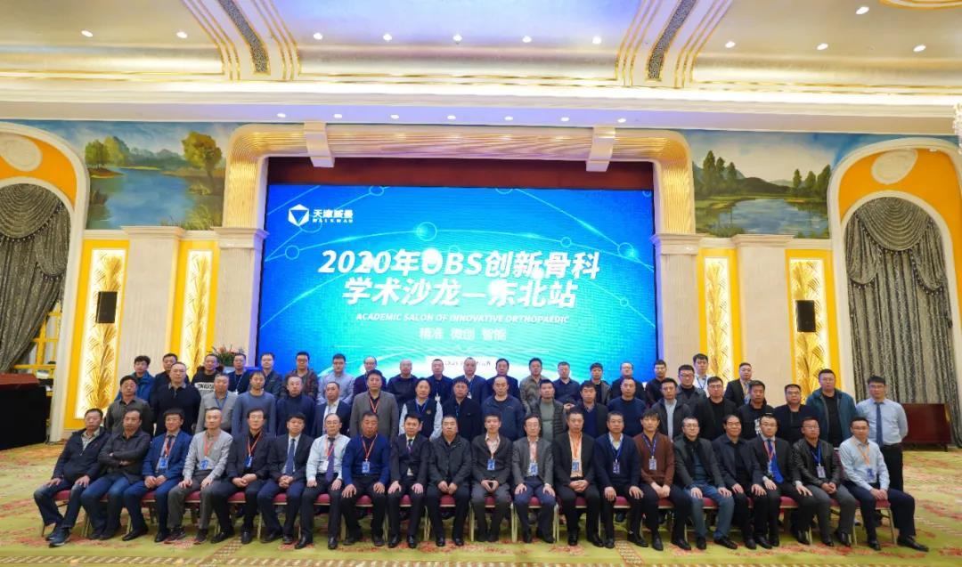 群賢匯智 骨道前行——2020年OBS創新骨科學術沙龍—東北站成功召開!