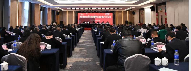 yabo官网召开党建暨党风廉政建设工作会议