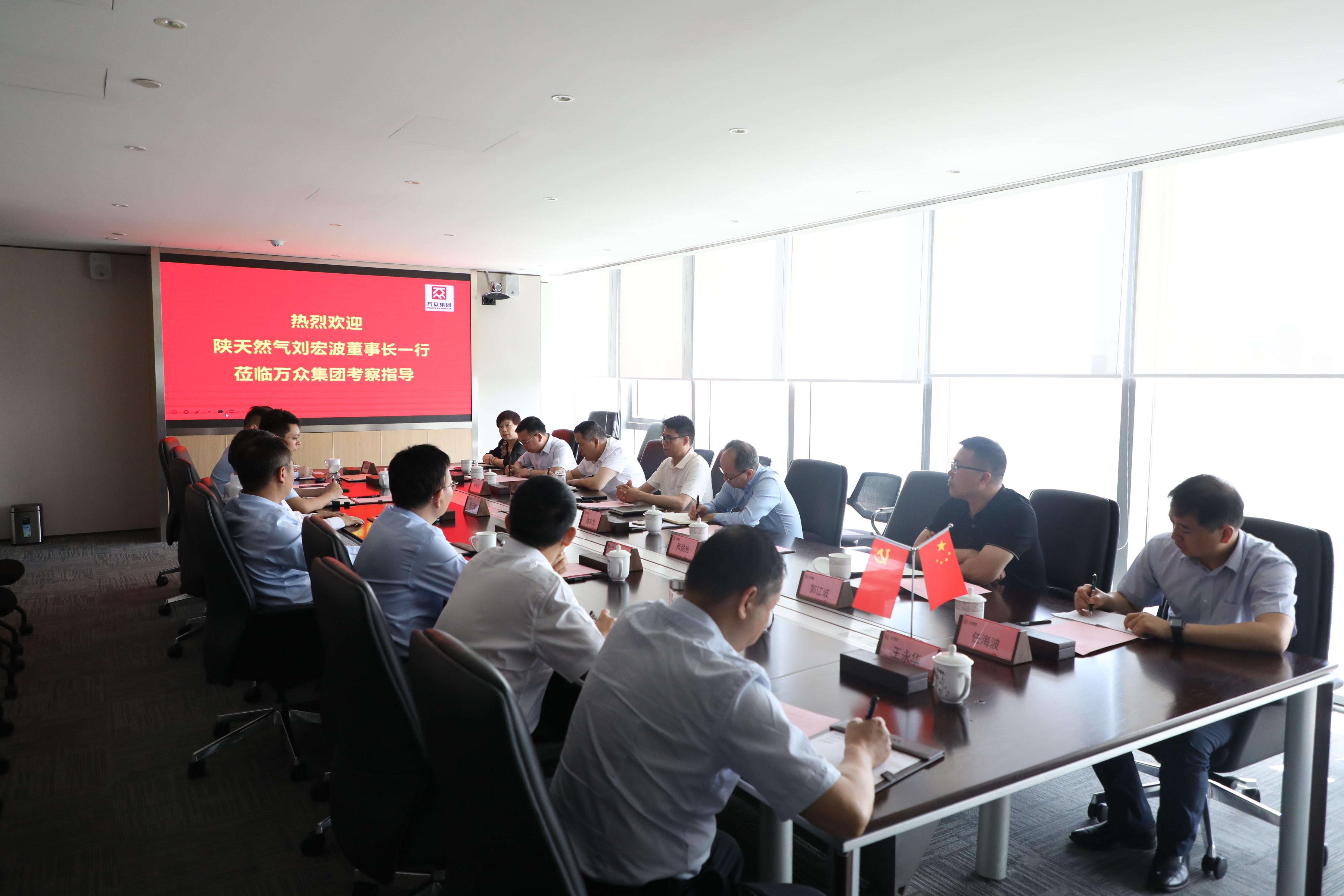 陕天然气党委书记、董事长刘宏波一行莅临牛彩彩票网集团考察指导