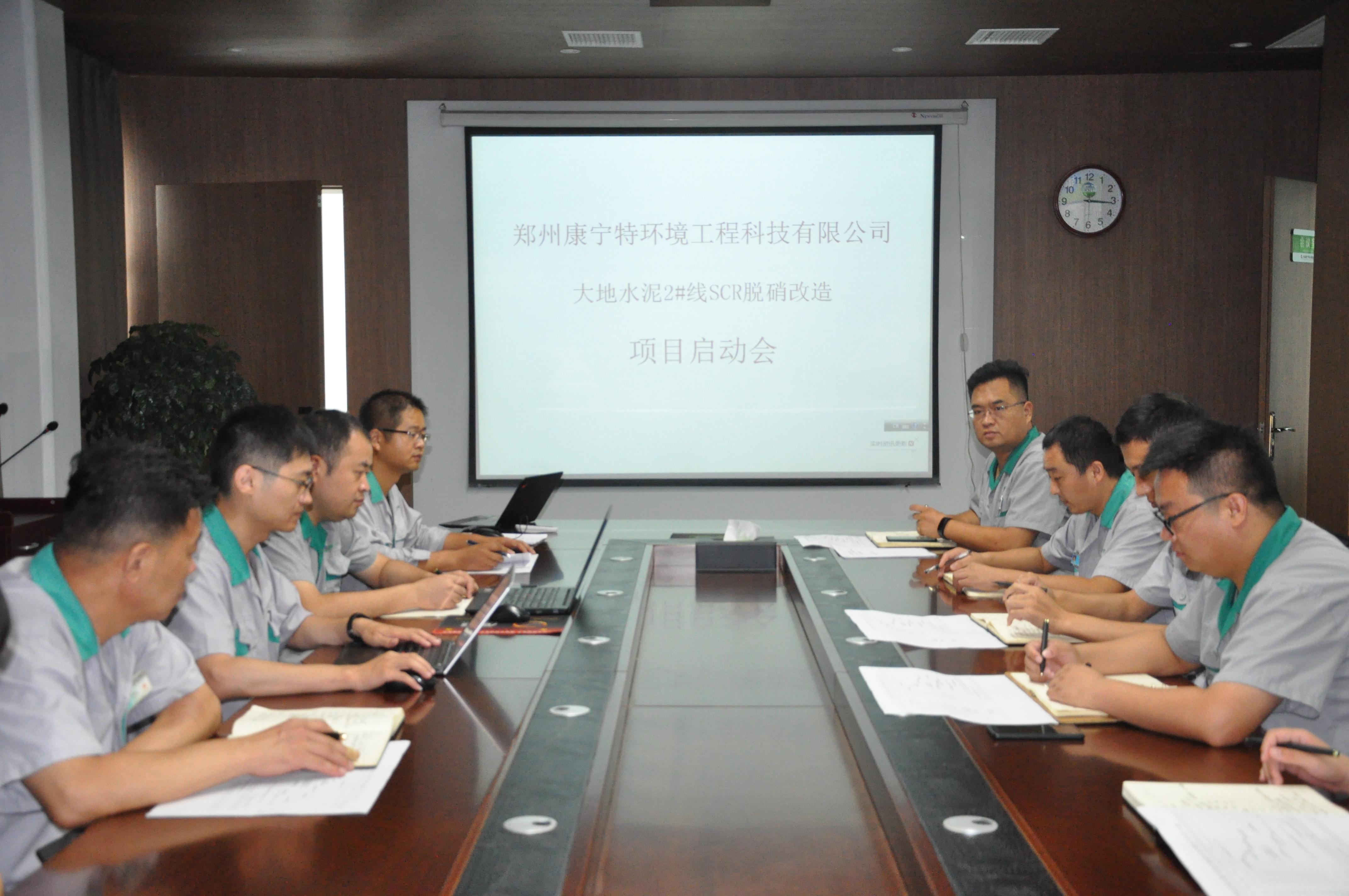 河南省大地水泥有限公司2#生产线SCR脱硝改造项目启动会顺利召开