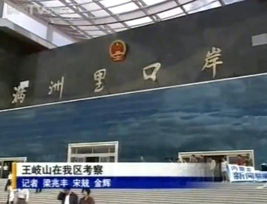2009年王岐山視察滿洲里-內蒙古電視臺新聞