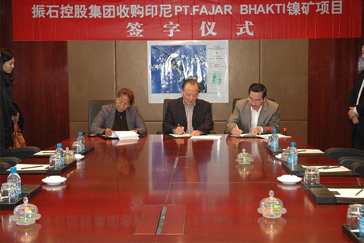 2010年12月16日,投資啟動印尼FBLN公司鎳礦項目