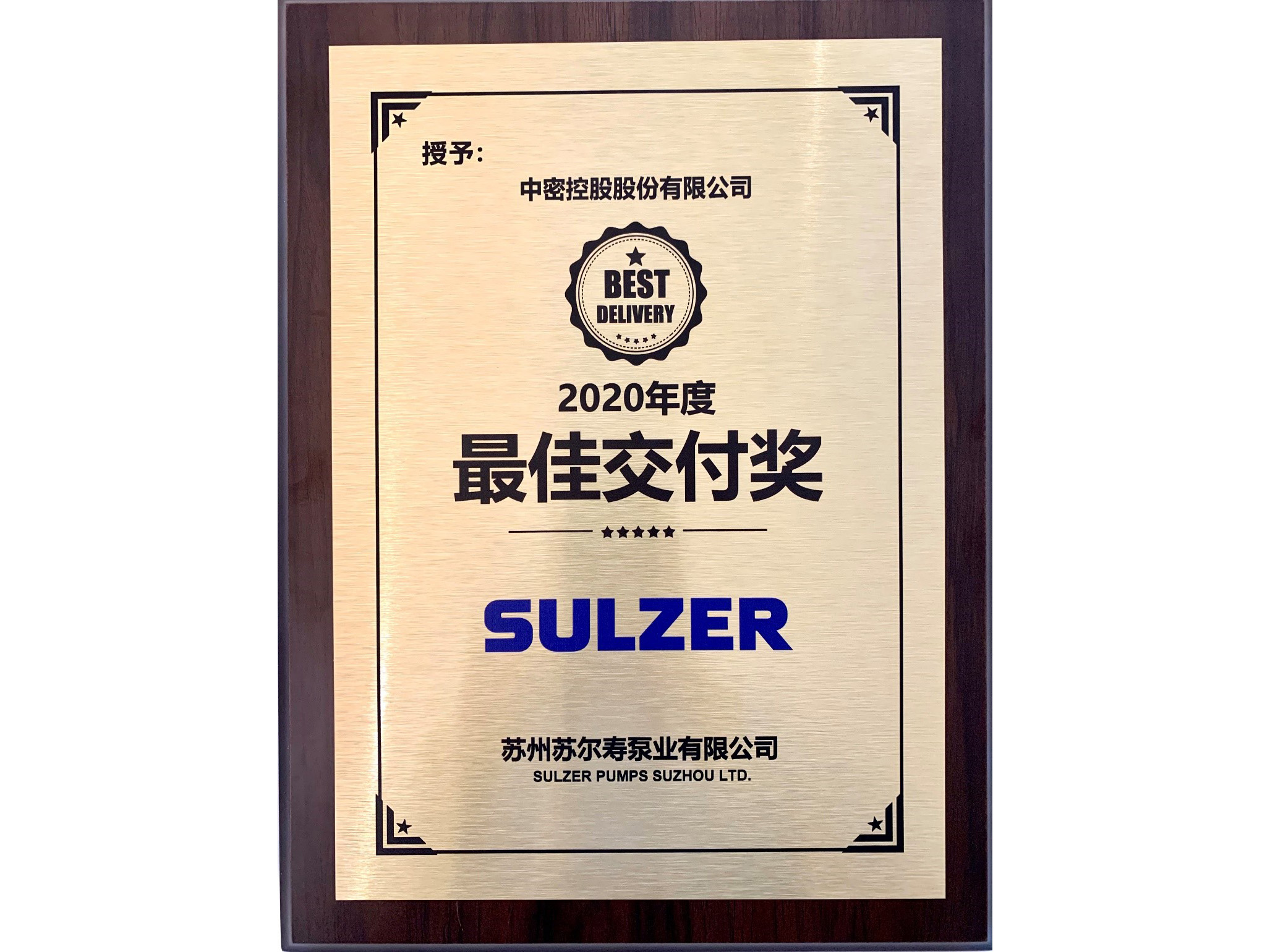 "Overcome difficulties, Win-Win for the Future - Congratulations for Sinoseal on Winning the ""2020 Best Delivery Award"" of Sulzer (Suzhou)"