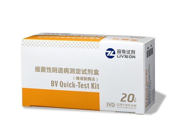 細菌性陰道病測定試劑盒(唾液酸酶法)