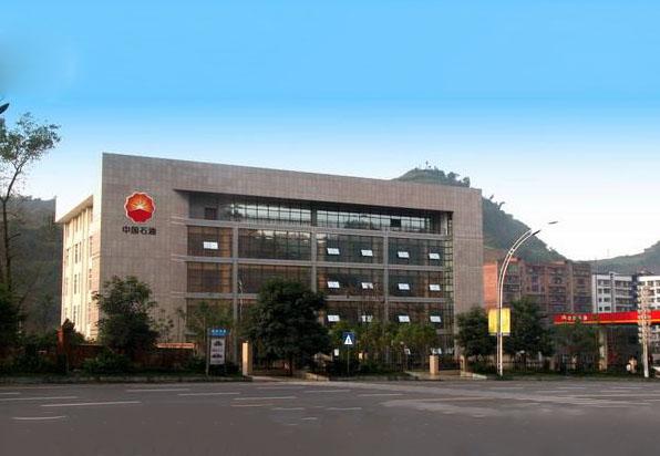 中国石油天然气股份有限公司 内蒙古销售公司