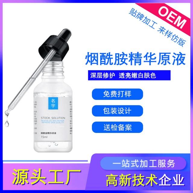 加工定制男女淡黃提亮膚色面部精華液 小安瓶煙酰胺精華原液oem1