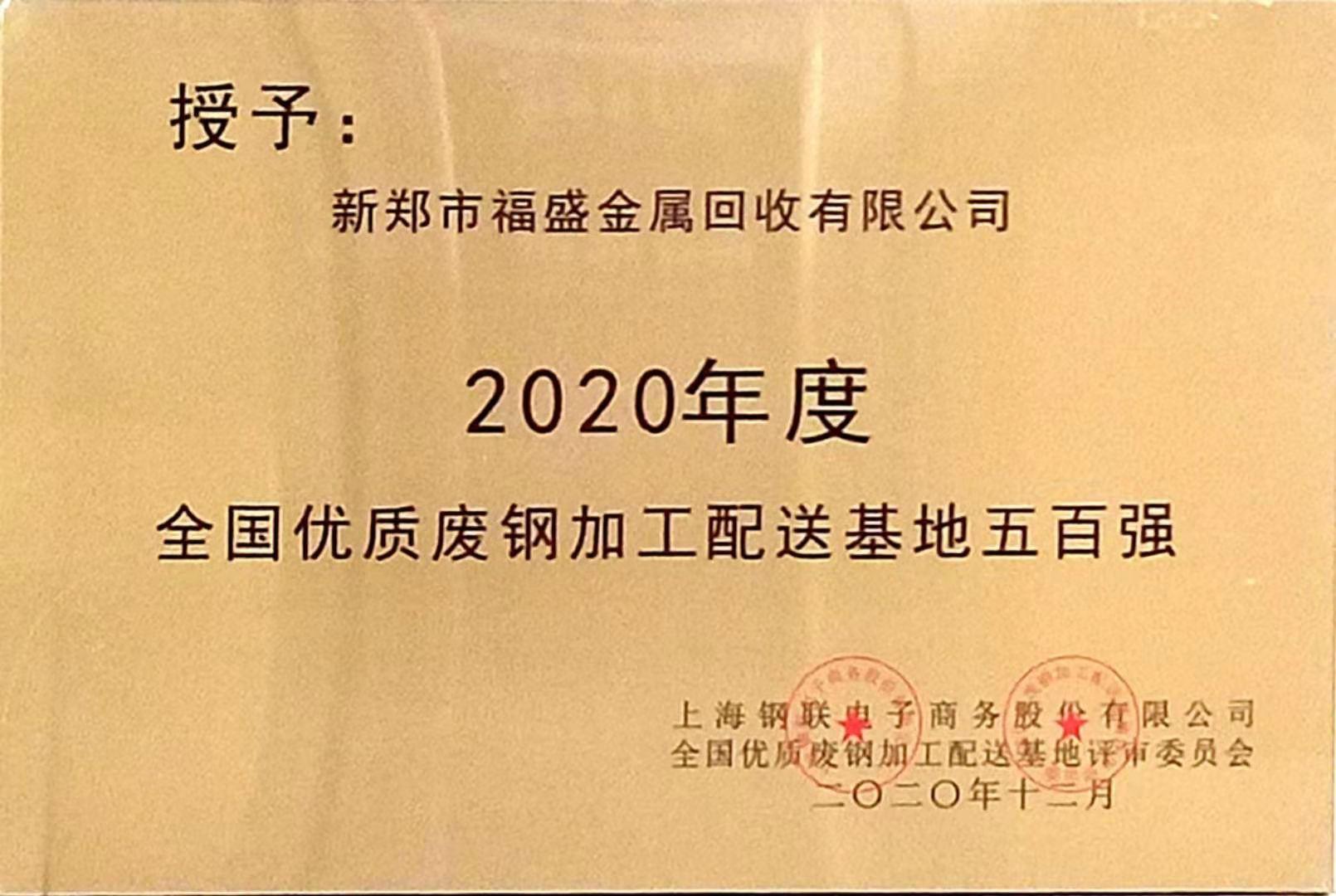 新鄭市福盛金屬回收有限公司榮獲2020年度全國優質廢鋼加工配送基地五百強